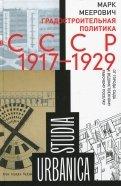 Градостроительная политика в CCCР (1917-1929). От города-сада к ведомственному рабочему поселку