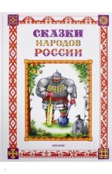 Купить Сказки народов России, Флюид, Сказки народов мира