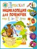 Детская энциклопедия для почемучек от 6 до 12 лет