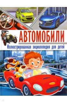 Автомобили. Иллюстрированная энциклопедия для детей автомобили автомобили звук и свет спортивный автомобиль молния маккуин frp23