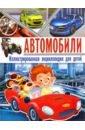 Обложка Автомобили. Иллюстрированная энциклопедия для детей