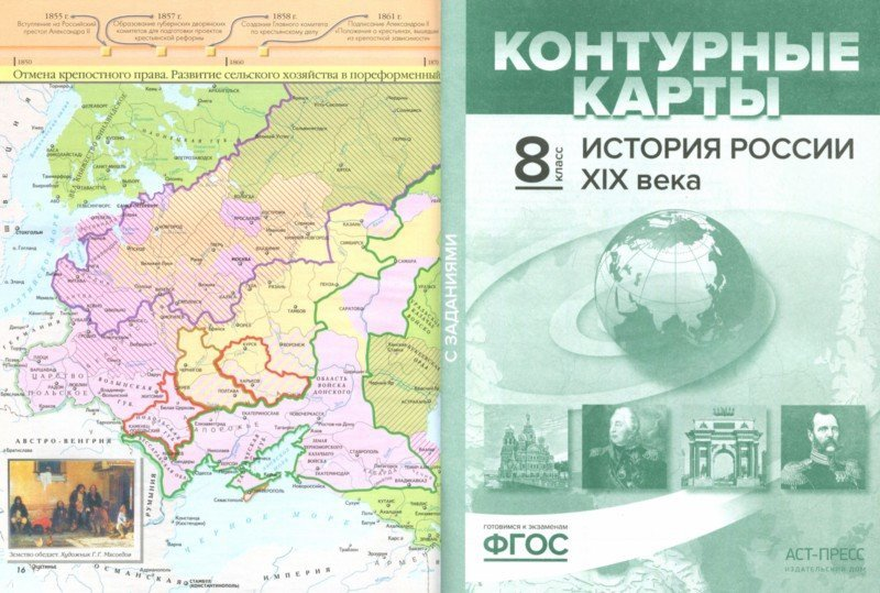 истории гдз класс колпаков по карта контурная 7
