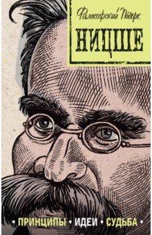 Ницше. Принципы, идеи, судьба