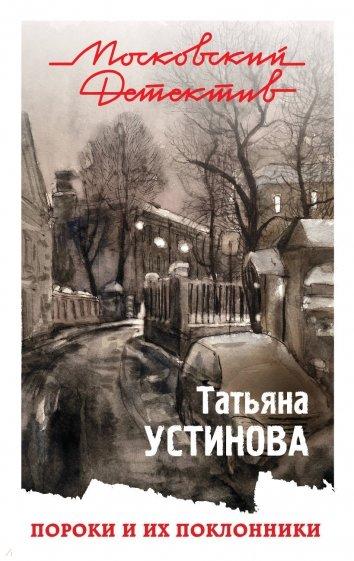 Пороки и их поклонники, Устинова Татьяна Витальевна