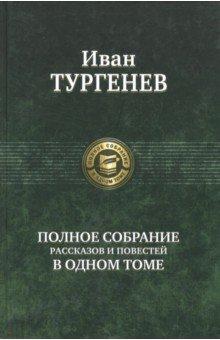 Полное собрание рассказов и повестей в одном томе колымские рассказы в одном томе эксмо