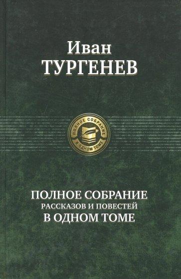 Полное собрание рассказов и повестей в одном томе, Тургенев Иван Сергеевич
