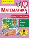 Математика. 1 класс. Сложение и вычитание. ФГОС