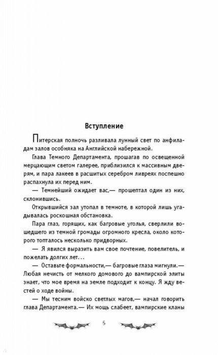 Иллюстрация 1 из 11 для Хроники Темного Универа. Древние - Саша Готти | Лабиринт - книги. Источник: Лабиринт