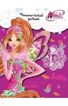 Читательский дневник. Winx (Флора) читательский дневник совы вечернее чтение