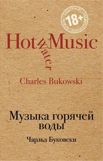 Музыка горячей воды, Буковски Чарльз
