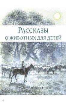 Купить Рассказы о животных для детей, Стрекоза, Повести и рассказы о природе и животных