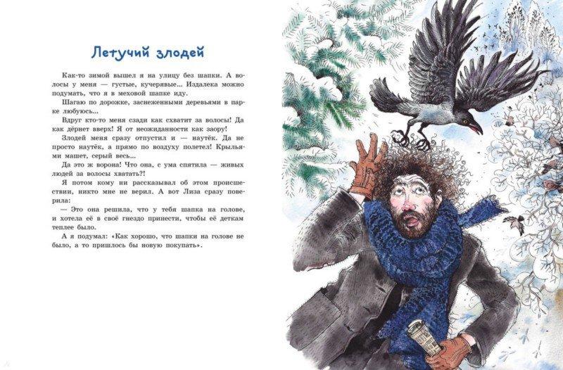 Иллюстрация 1 из 13 для Спасение лягушонка Райана - Дмитрий Ржанников | Лабиринт - книги. Источник: Лабиринт