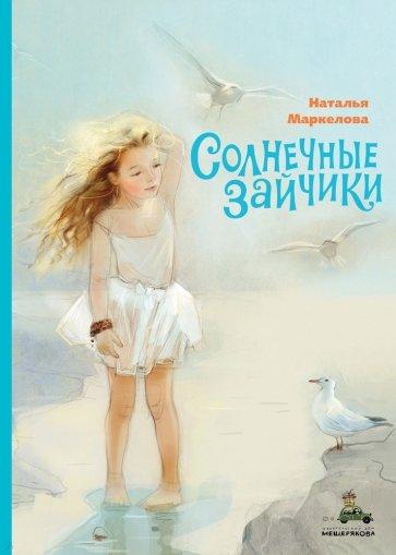 Солнечные зайчики, Маркелова Наталья Евгеньевна