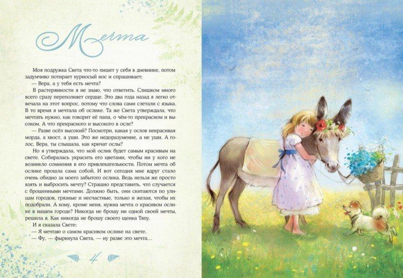 Иллюстрация 1 из 28 для Солнечные зайчики - Наталья Маркелова | Лабиринт - книги. Источник: Лабиринт