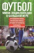 Футбол. Мини-энциклопедия о большой игре