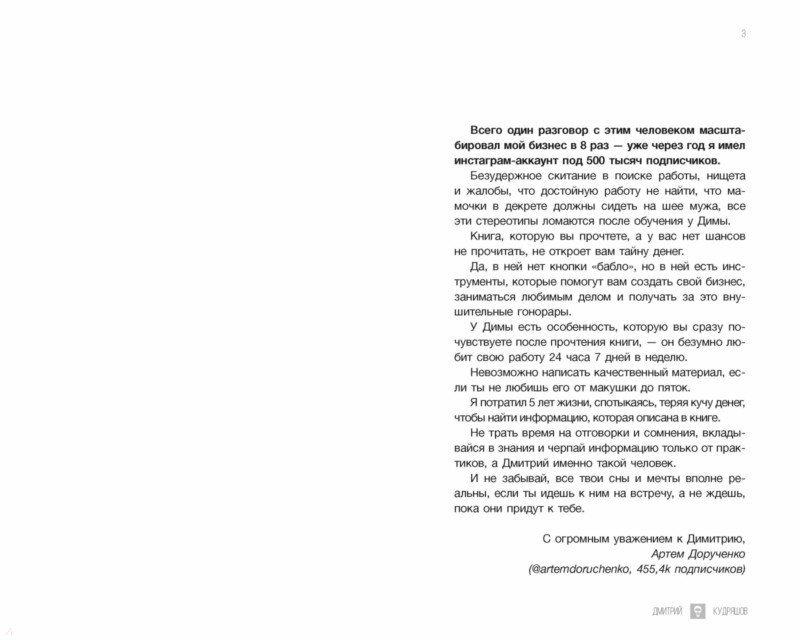 Иллюстрация 1 из 140 для Администратор Instagram. Руководство по заработку - Кудряшов, Козлов | Лабиринт - книги. Источник: Лабиринт