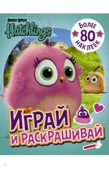 Angry Birds. Hatchlings. Играй и раскрашивай (с наклейками) анастасян с ред angry birds играй и раскрашивай более 50 наклеек