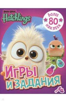 Купить Angry Birds. Hatchlings. Игры и задания (с наклейками), АСТ, Головоломки, игры, задания
