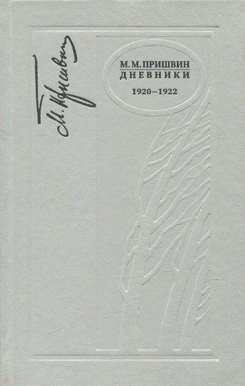 Дневники. 1920-1922  г.г., Пришвин Михаил Михайлович
