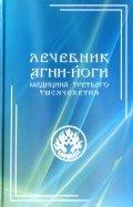 Лечебник Агни-Йоги. Медицина третьего тысячелетия