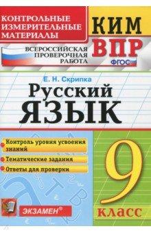 ВПР КИМ. Русский язык. 9 класс. ФГОС