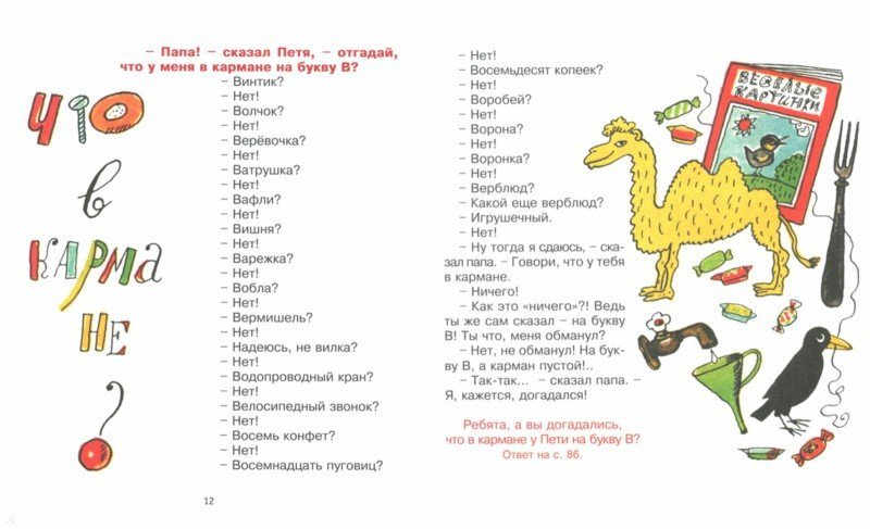 Иллюстрация 1 из 16 для Рассказы про Петю и папу - Леонид Каминский | Лабиринт - книги. Источник: Лабиринт