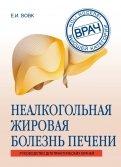 Неалкогольная жировая болезнь печени. Руководство для практикующих врачей