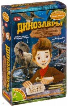 Купить Набор Французские опыты. Динозавры. 2 в 1 (ВВ2648), BONDIBON, Наборы для опытов