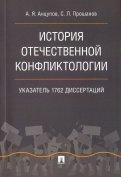 История отечественной конфликтологии. Указатель 1762 диссертаций