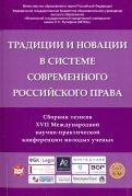 Традиции и новации в системе современного российского права. Сборник тезисов