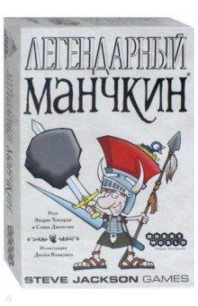 Настольная игра Легендарный Манчкин (1200) настольная игра карты мир хобби бэнг 1176