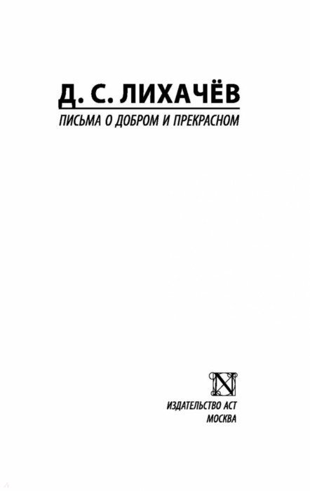Иллюстрация 1 из 42 для Письма о добром и прекрасном - Дмитрий Лихачев | Лабиринт - книги. Источник: Лабиринт