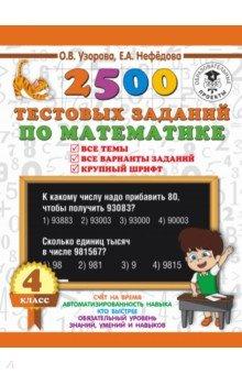 Математика. 4 класс. Все темы. Все варианты заданий. 2500 тестов