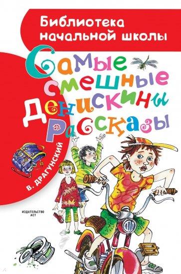 """Самые смешные """"Денискины рассказы"""", Драгунский В."""