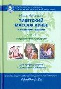 Тибетский массаж кунье и внешние процедуры. Книга II: исцеление без лекарств