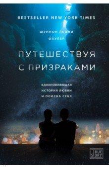 Путешествуя с призраками. Вдохновляющая история любви и поиска себя
