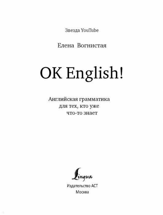 Иллюстрация 1 из 15 для OK English! Английская грамматика для тех, кто уже что-то знает - Елена Вогнистая | Лабиринт - книги. Источник: Лабиринт