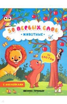Купить Животные. Книжка с наклейками, Феникс-Премьер, Знакомство с миром вокруг нас