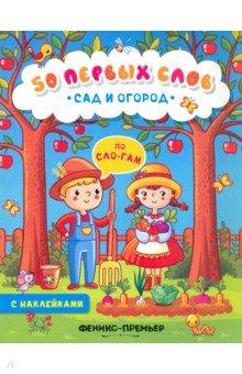 Сад и огород. Книжка с наклейками ()