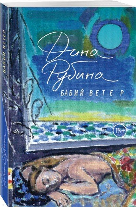 Иллюстрация 1 из 27 для Бабий ветер - Дина Рубина | Лабиринт - книги. Источник: Лабиринт
