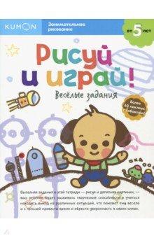 Купить KUMON. Рисуй и играй! Весёлые задания, Манн, Иванов и Фербер, Рисование для детей