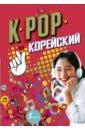 Обложка K-pop. Корейский