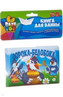 """Книга для купания, """"СОРОКА-БЕЛОБОКА"""" (ВВ2387)"""