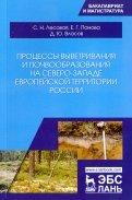 Процессы выветривания и почвообразования на северо-западе европейской территории России