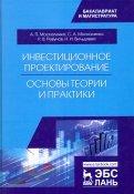 Инвестиционное проектирование. Основы теории и практики. Учебное пособие