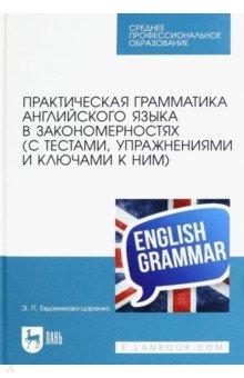 Практическая грамматика английского языка в закономерностях с тестами, упражнениями и ключами к ним