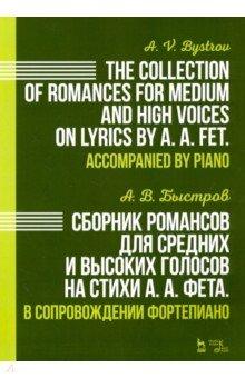 где купить Сборник романсов для средних и высоких голосов на стихи А. А. Фета. В сопровождении фортепиано. Ноты дешево