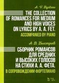 Сборник романсов для средних и высоких голосов на стихи А. А. Фета. В сопровождении фортепиано. Ноты
