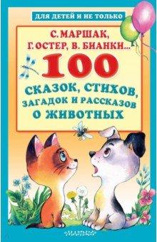 Купить 100 сказок, стихов, загадок и рассказов о животных, Малыш, Сборники произведений и хрестоматии для детей