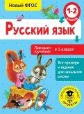 Русский язык. 1-2 класс. Повторяем изученное в 1 классе. ФГОС